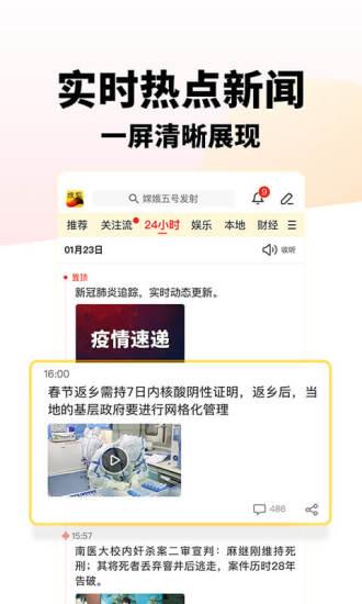 搜狐新闻app旧版破解版