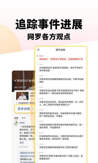 搜狐新闻app旧版下载