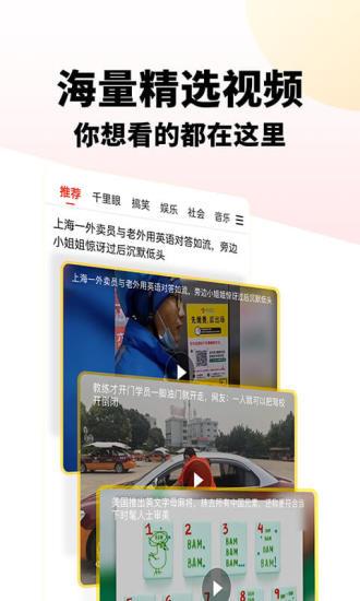 搜狐新闻app旧版免费版本