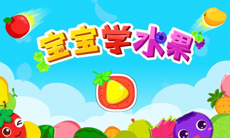 宝宝学水果破解版免费版本