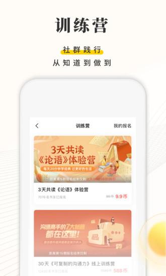 樊登读书破解版2021免费版本
