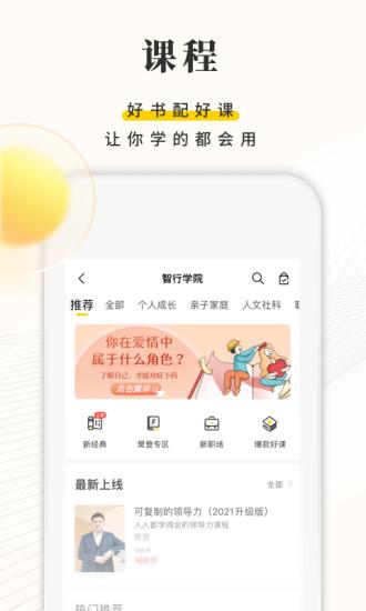 樊登读书破解版2021下载