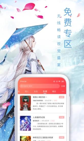 飞卢小说破解版下载
