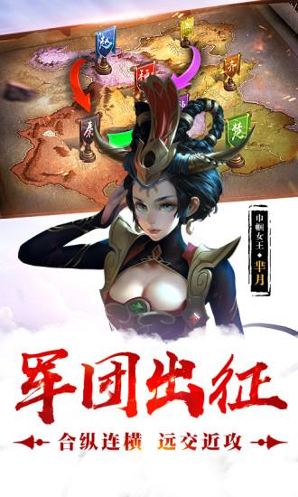 荣耀战国七雄争霸最新版最新版