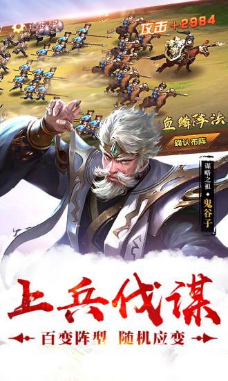 荣耀战国七雄争霸最新版免费版本
