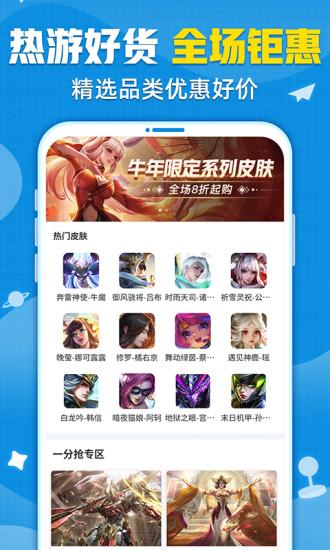 交易猫app下载免费版本