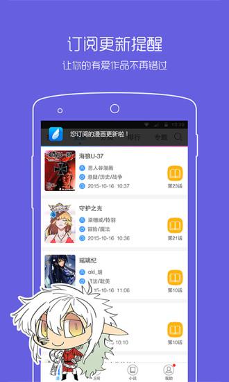 动漫之家app安卓版下载破解版