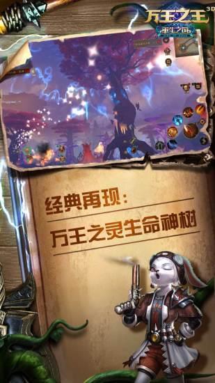 万王之王3D最新版