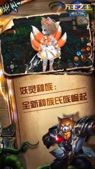 万王之王3D最新版最新版