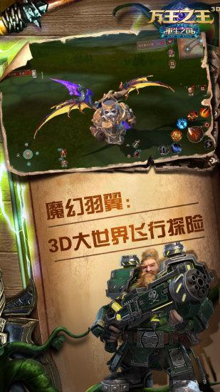 万王之王3D最新版下载