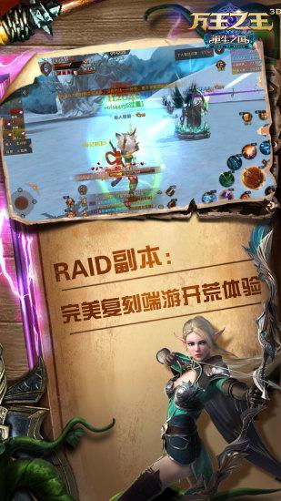 万王之王3D最新版免费版本