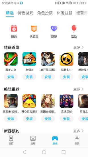华为应用市场最新版下载