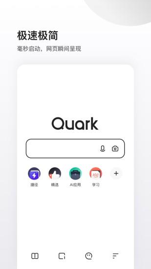 夸克最新版本V4.8.5.174