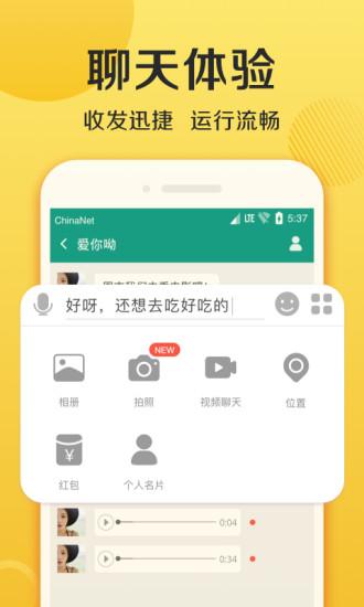 连信app下载安装免费版本