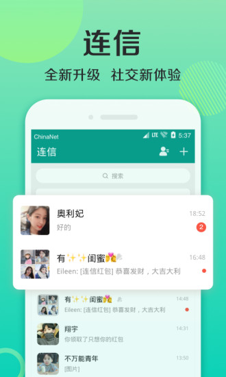 连信app下载安装