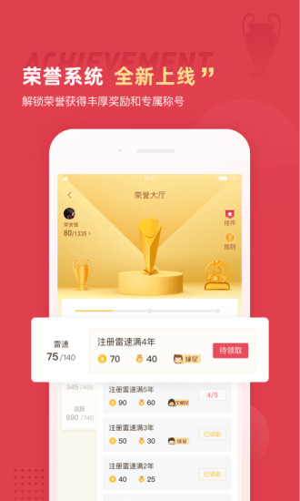 雷速体育app官方下载下载