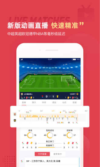 雷速体育app官方下载破解版