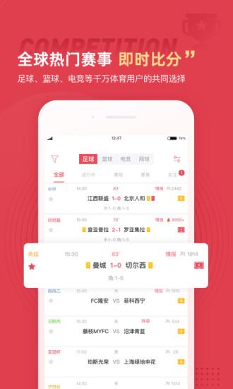 雷速体育app官方下载最新版