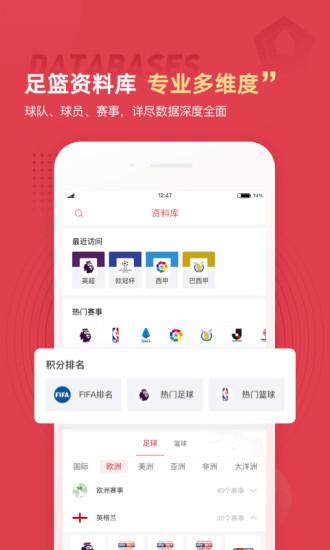 雷速体育app官方下载免费版本