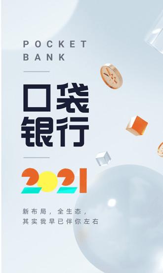 平安口袋银行最新版