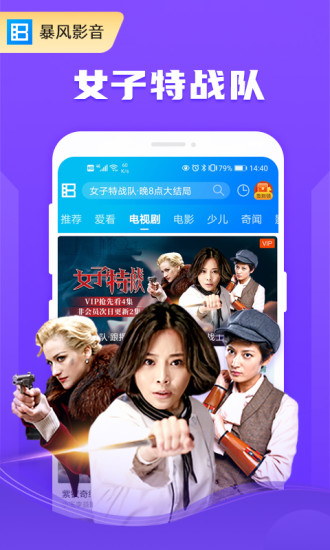 暴风影音app软件下载下载
