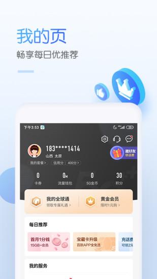 中国移动app去广告破解版