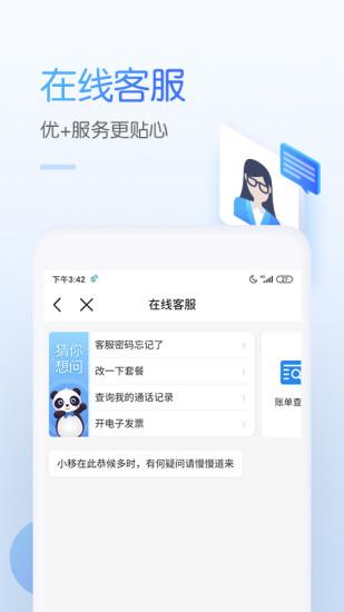 中国移动app去广告破解版免费版本