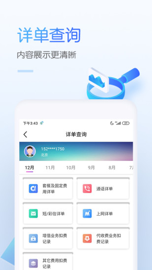 中国移动app去广告破解版最新版