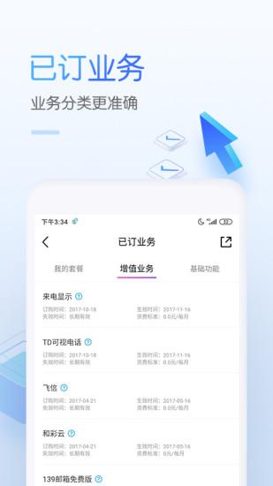 中国移动app去广告破解版下载