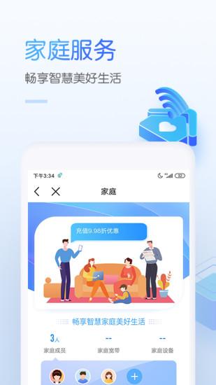 中国移动app去广告破解版破解版