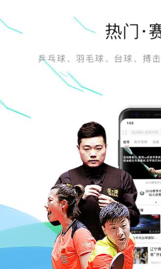 中国体育破解版