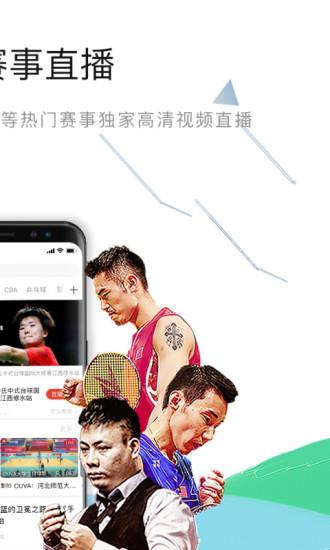 中国体育破解版最新版