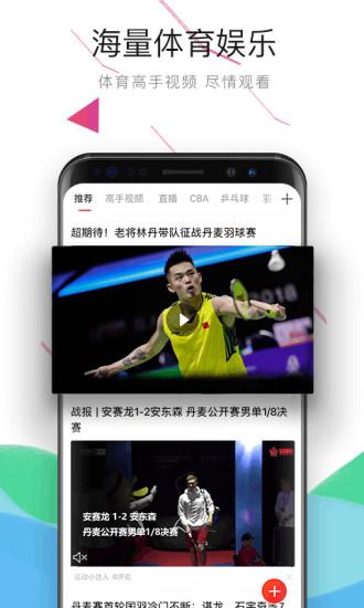 中国体育破解版破解版