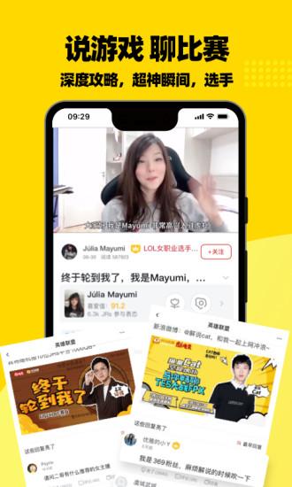 虎扑下载手机版最新版