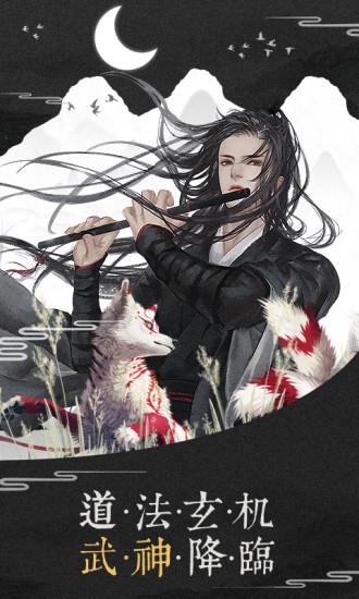 幻剑情缘三生三世破解版最新版