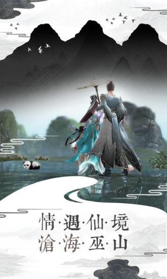 幻剑情缘三生三世破解版下载