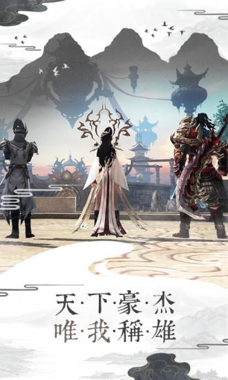 幻剑情缘三生三世破解版免费版本