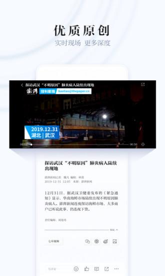 澎湃新闻破解版最新版