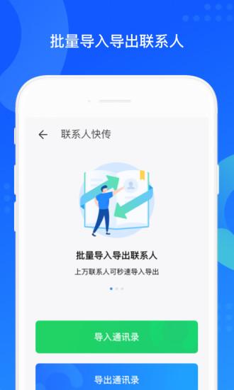 QQ同步助手破解版批量导入下载