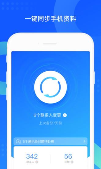 QQ同步助手破解版批量导入