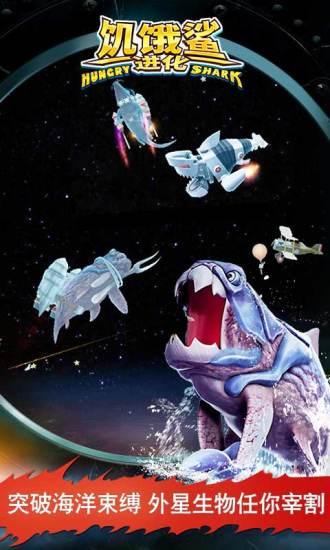 饥饿鲨进化破解版无限钻石无限金币破解版