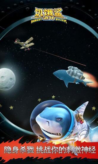饥饿鲨进化破解版无限钻石无限金币最新版