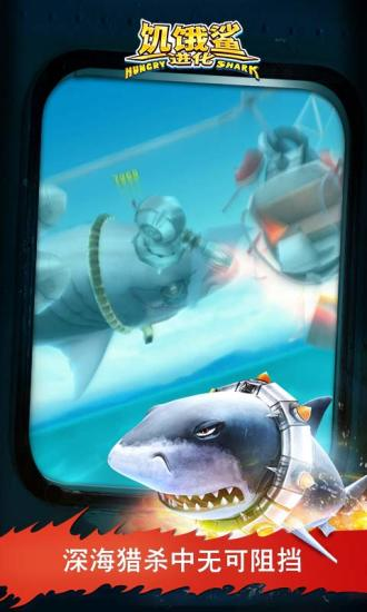 饥饿鲨进化破解版无限钻石无限金币