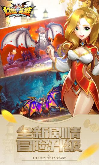 幻想英雄2破解版下载
