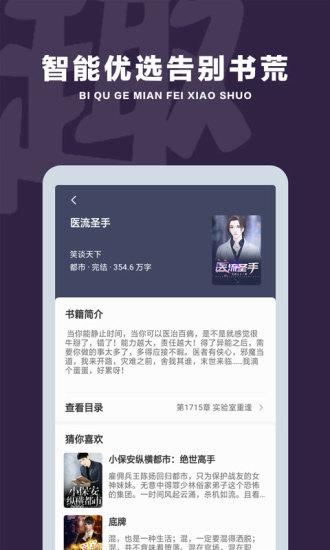 笔趣阁app官方下载破解版