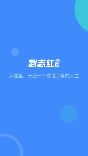 武志红心理app