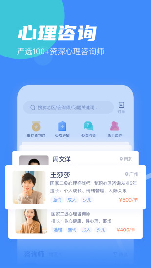 武志红心理app最新版