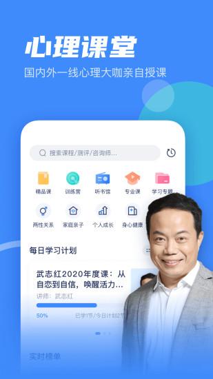 武志红心理app破解版