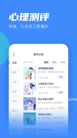 武志红心理app下载