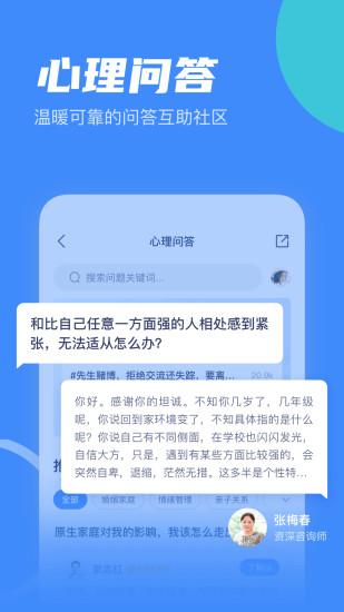 武志红心理app免费版本